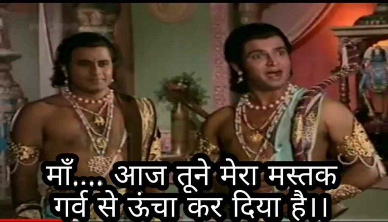 maa aaj tune mera mastak garv se uncha kar diya laxman ramayana meme template