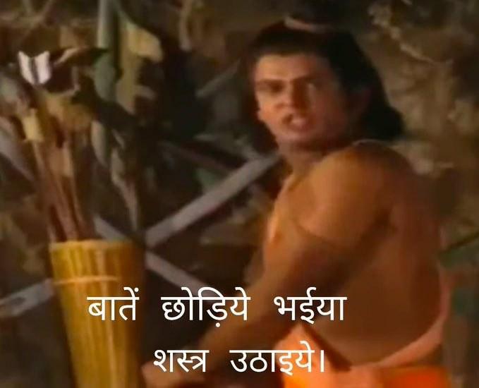 batein chhoriye bhaiya sastra uthaiye ramayana meme template