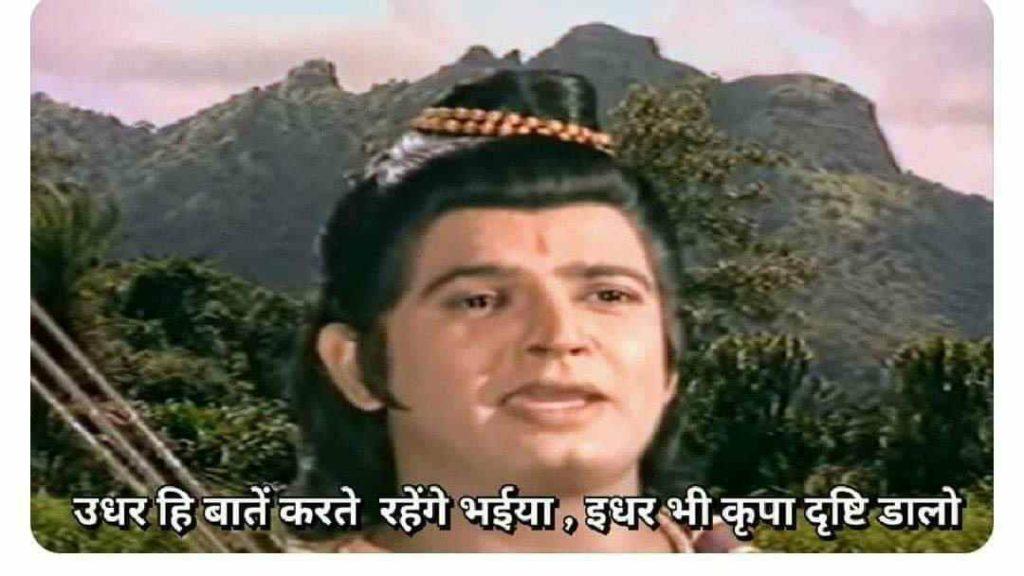 udhar hi batein karte rahenge bhaiya idhar bhi kripa drishti dikhaiye meme template ramayana