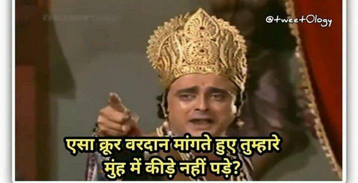 esa krur vardan mangte huye tumhare muh mein kide nahi pade ramayan meme template