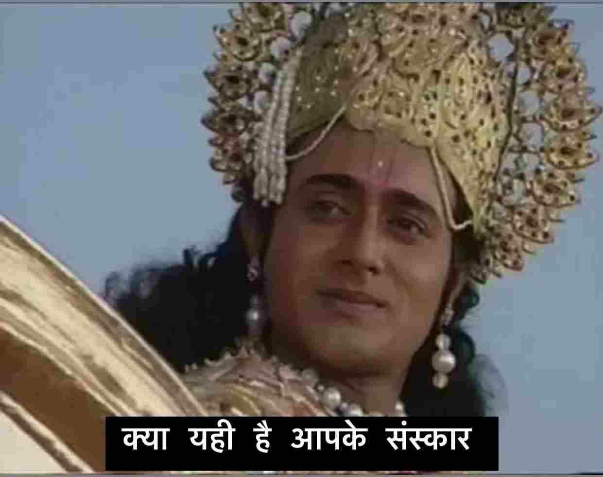 kya yahi hai apke sanskar ram - Meme Templates House
