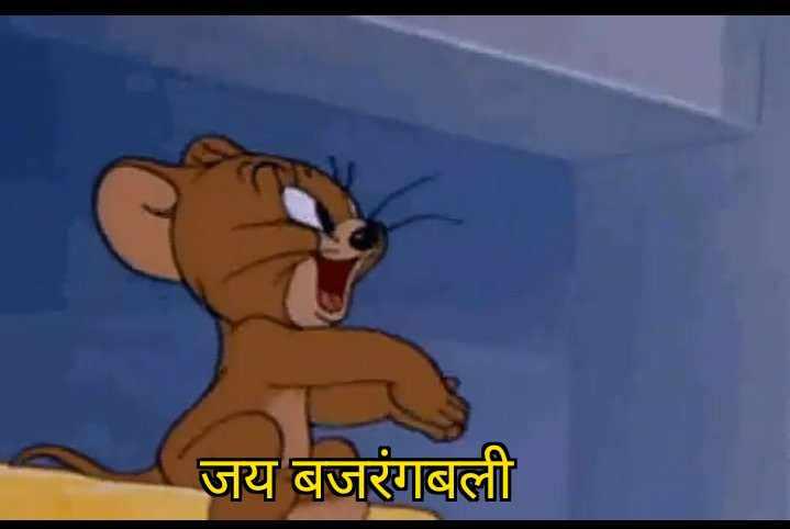 jai bajrangbali tom and jerry meme template ramayana