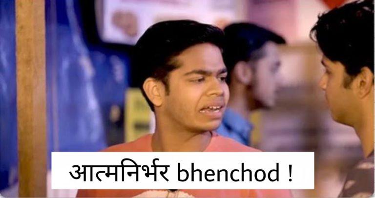 aatmnirbhar bc