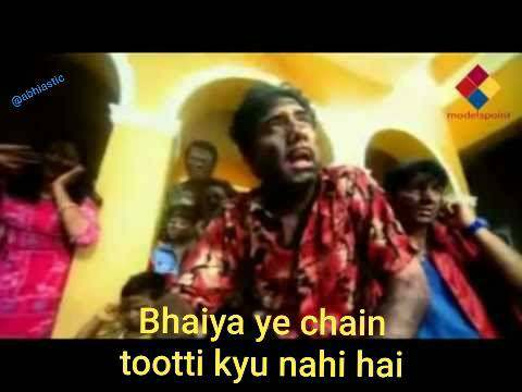 bhaiya ye chain tutti kyu nahi hai meme template