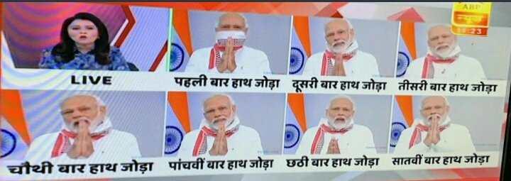 ek baar hath jode Modiji politics meme template