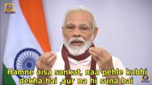 humne esa sankat na kabhi dekha hai na kabhi suna pm modi meme template