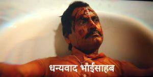 dhanyawad bhaisahab sacred games Nawazuddin
