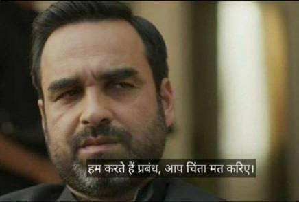 hum karte hein prabandh Pankaj Tripathi mirzapur meme