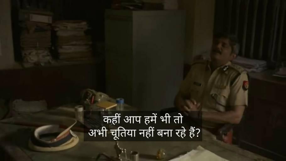 kahin aap hame bhi toh chutiya nahi bana rahe mirzapur