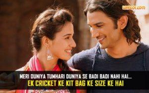 meri duniya tumhari duniya se badi nahi hai ek cricket ke kit size ki hai sushant singh rajput best dialogue ms dhoni