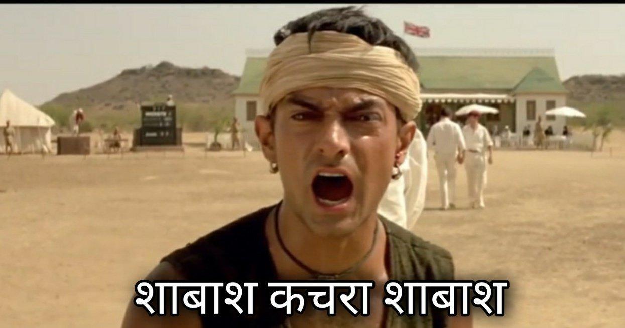 sabbash kachra sabbash aamir khan meme