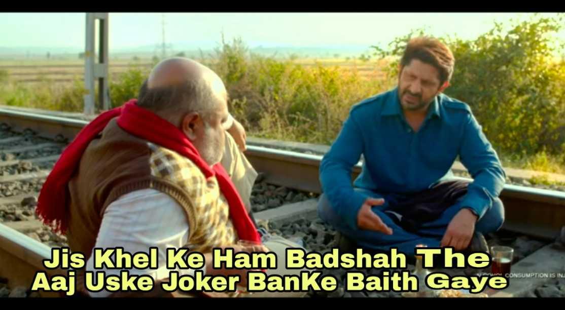 jis khel ke hum badshah the aaj uske joker hein fraud saiyaan meme template