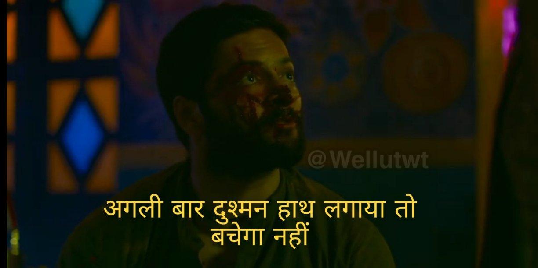 agli bar dushman hath laga toh bachega nahi mirzapur 2 meme template