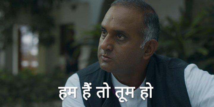 hum hein toh tum ho Mirzapur 2 meme template