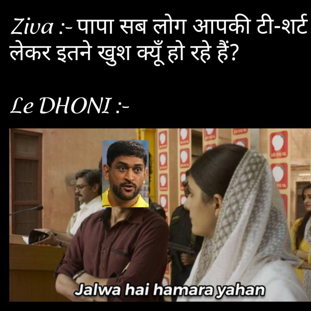 mirzapur meme dhoni to other player