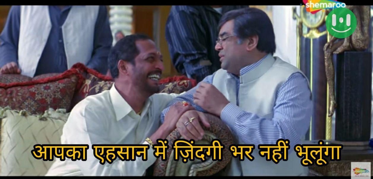 apka Ehsaan mein zindagi bhar nahi bhulunga