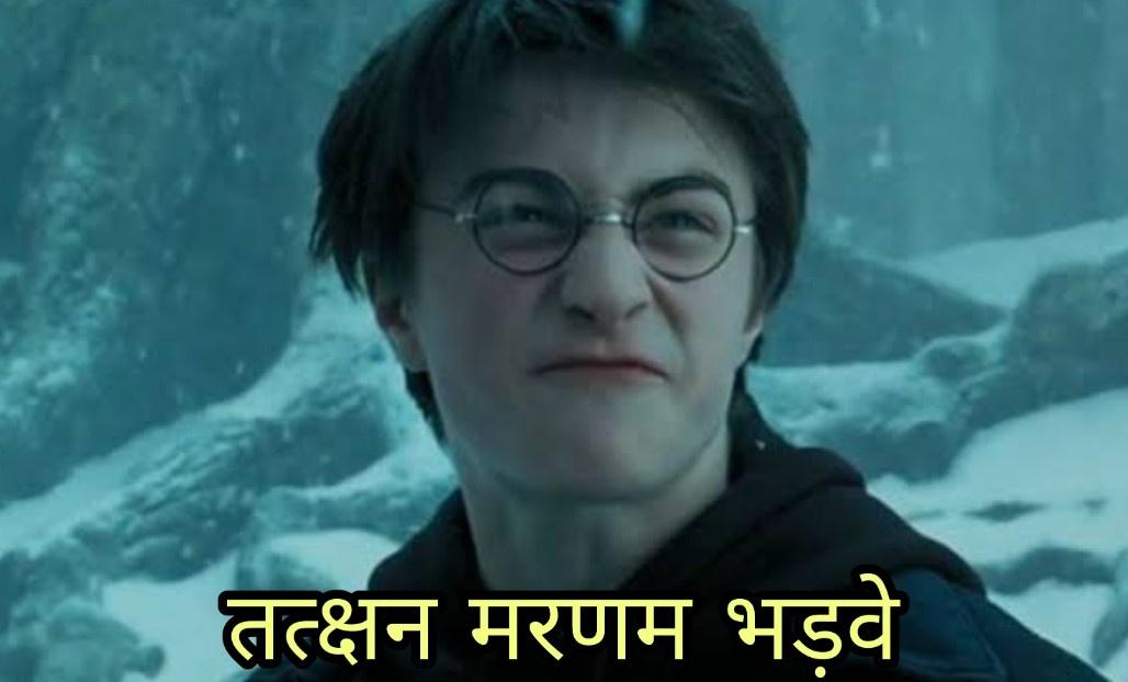 takshan marnam bhadwe Harry Potter meme template