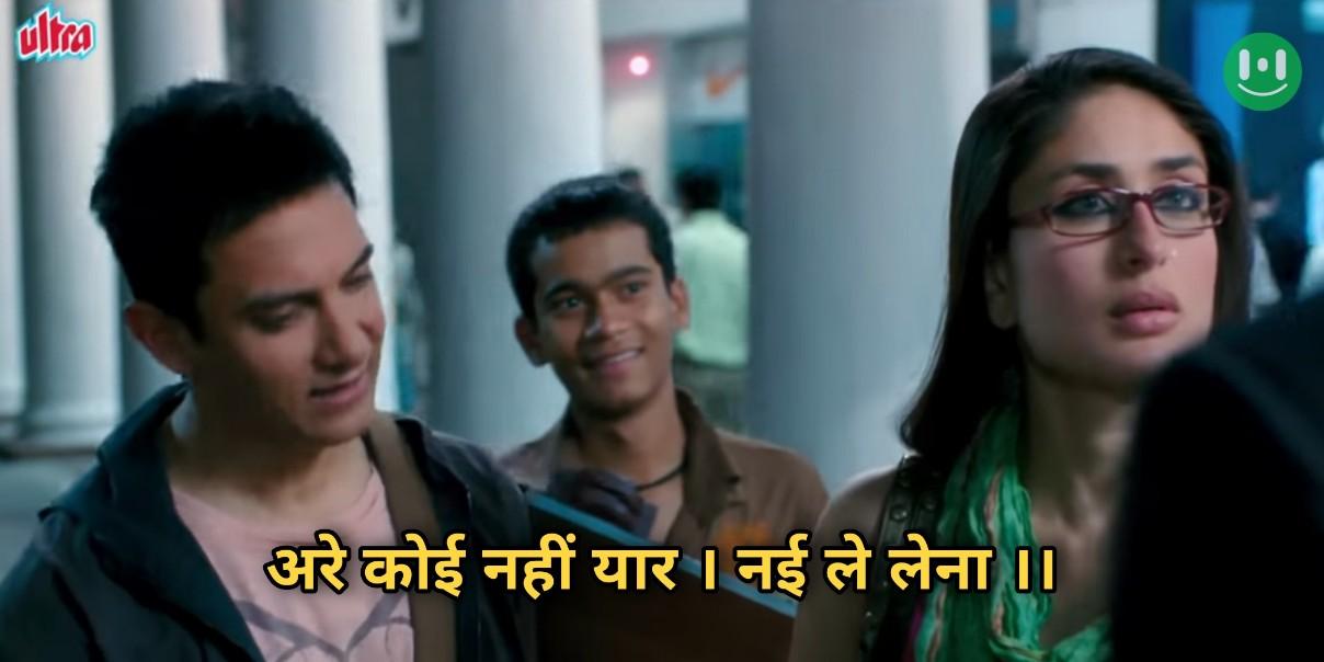 are koi nahi yar nayi le lena 3 idiots meme template