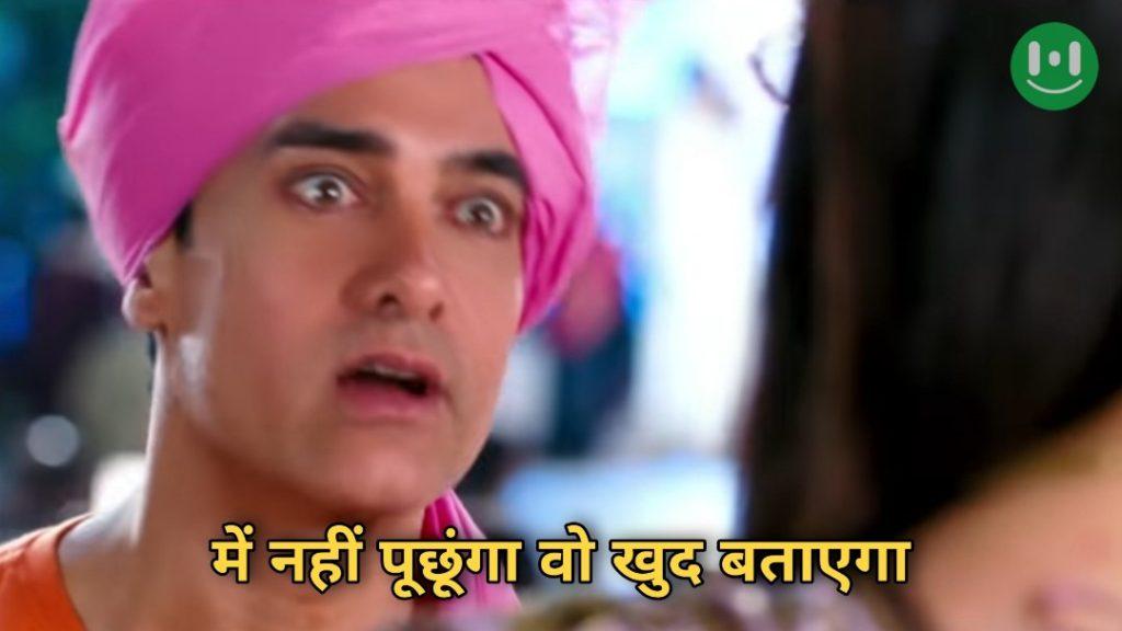 mein nahi puchunga wo khud bataega 3idiots meme template